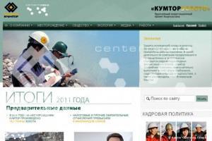 Официальный сайт «Кумтор Оперейтинг Компани»