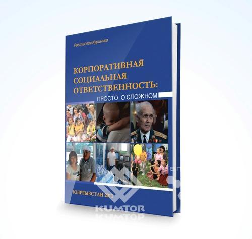 Книга «Корпоративная Социальная Ответственность»