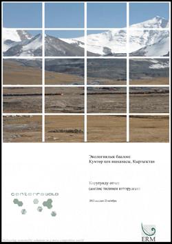 Экологиялык баалоо: Кумтөр кен ишканасы, Кыргызстан