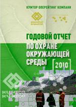 Отчет об охране окружающей среды за 2010