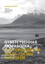 Отчет по корпоративной ответственности 2010 года