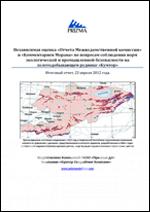 Независимая оценка «Отчета Межведомственной комиссии» и «Комментариев Морана» по вопросам соблюдения норм экологической и промышленной безопасности на золотодобывающем руднике «Кумтор»