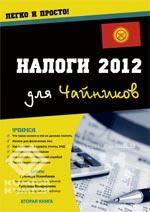 Налоги для чайников 2012 (Вторая книга) - 13.63 мб.