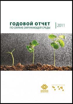 Отчет по охране окружающей среды за 2011 год