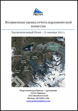Независимая оценка отчета парламентской комиссии