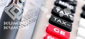 «Кумтор Оперейтинг Компани» объявляет о вакансии финансового бухгалтера