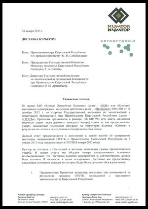 Ответ KOK на претензию №09-1499 от 11 декабря 2012 г..pdf