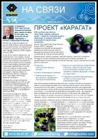 Выпуск № 3, Февраль 2013 г.