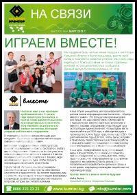 Выпуск № 4, Апрель 2013 г.