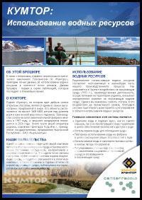Брошюра «Кумтор»: использование водных ресурсов»
