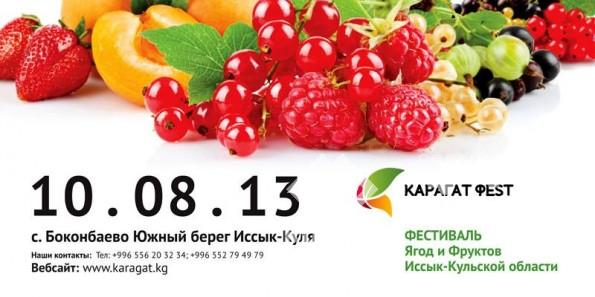 "Berry and Fruit Festival ""Karagat Fest"" Starts in Issyk-Kul Region"
