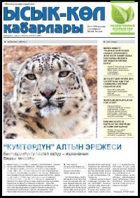Спецвыпуск газеты «Вести Иссык-Куля» на кыргызском языке