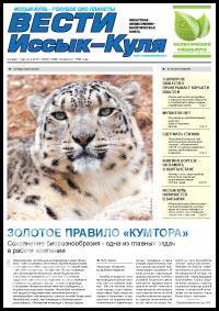 Спецвыпуск газеты «Вести Иссык-Куля» на русском языке