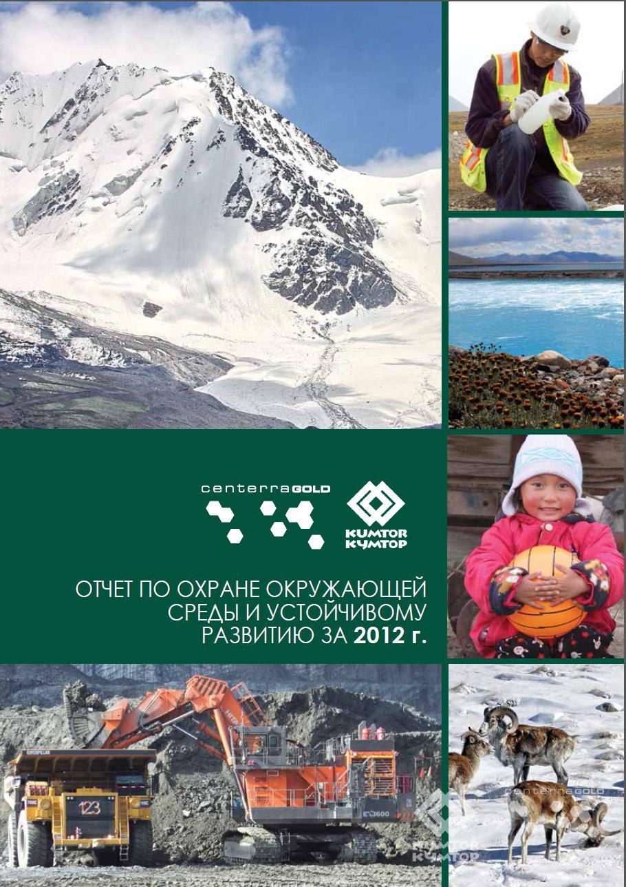 Отчет по охране окружающей среды и устойчивому развитию за 2012 год