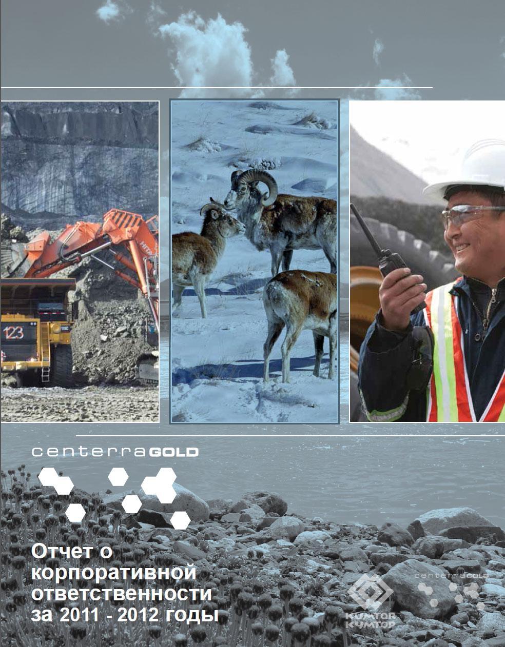 Отчет о корпоративной ответственности за 2011 - 2012 годы