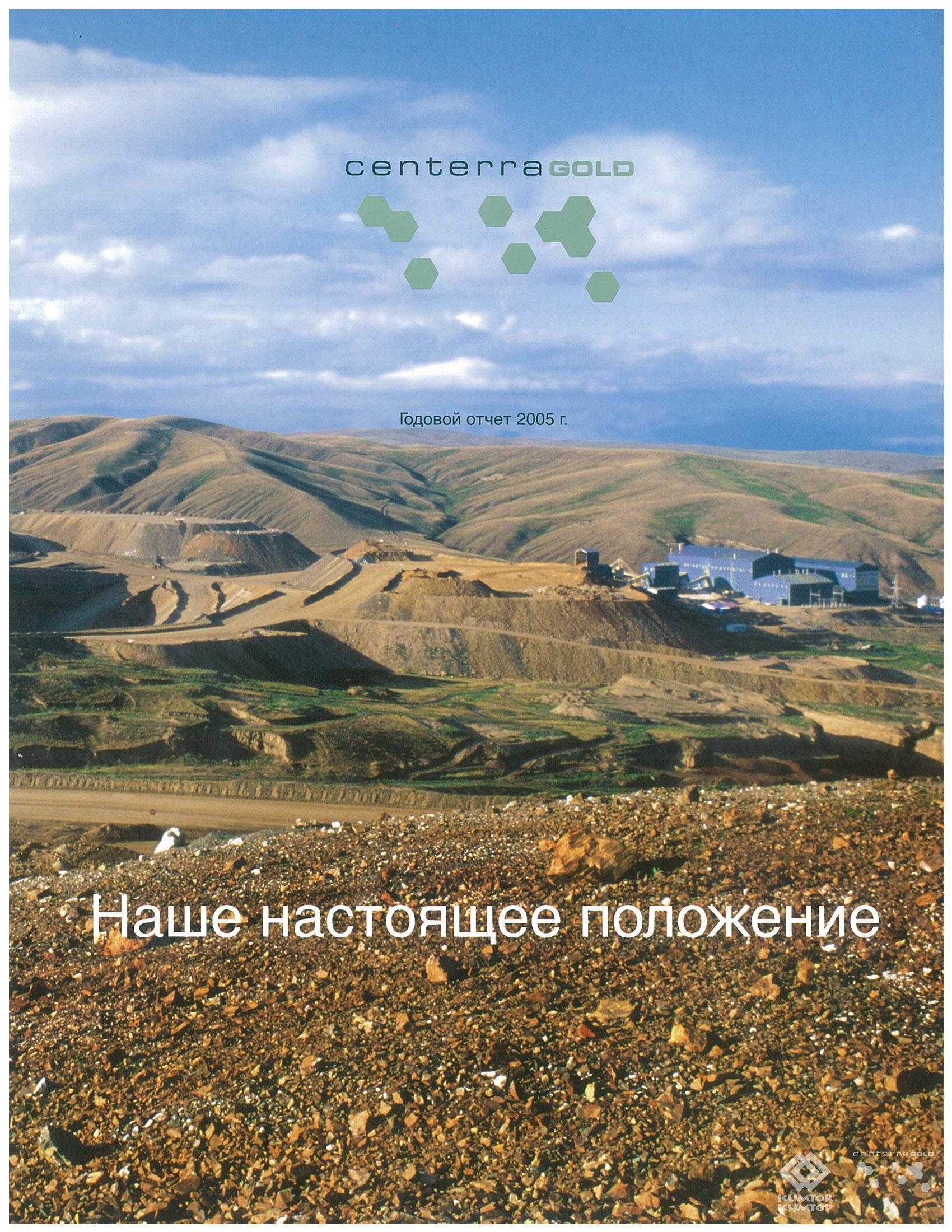 Годовой Отчет Центерра Голд Инк. за 2005 год