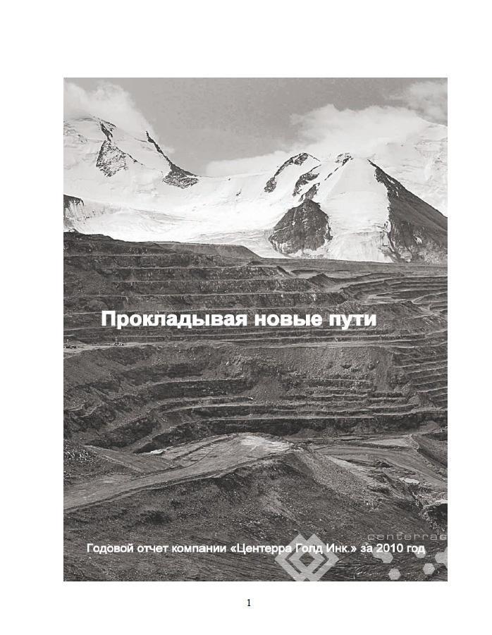 Годовой Отчет Центерра Голд Инк. за 2010 год