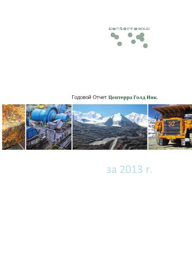 Годовой Отчет Центерра Голд Инк. за 2013 год