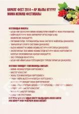 karagat_leaflet_kyr_back
