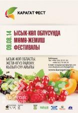 karagat_leaflet_kyr_front