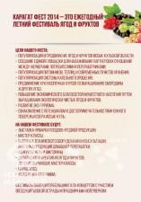 karagat_leaflet_rus_back
