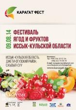 karagat_leaflet_rus_front