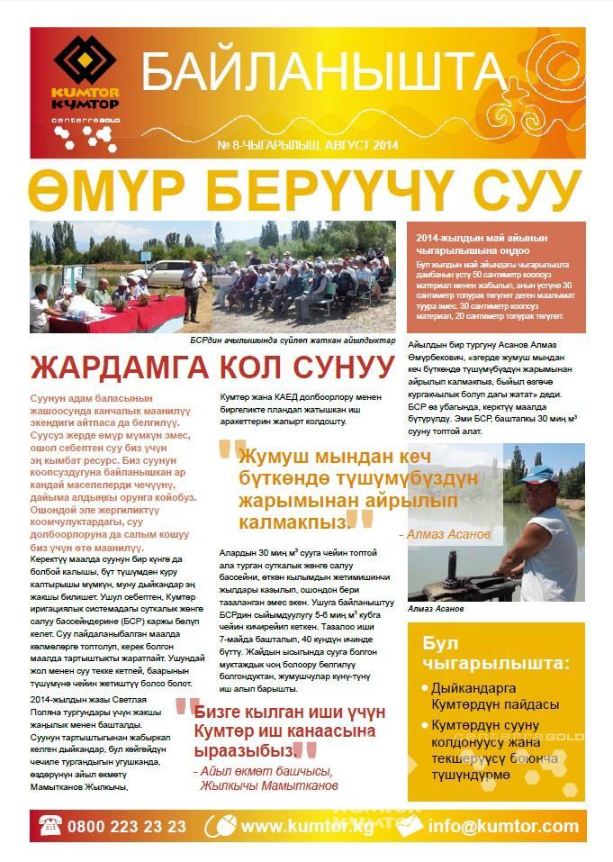2014-ж. АВГУСТ