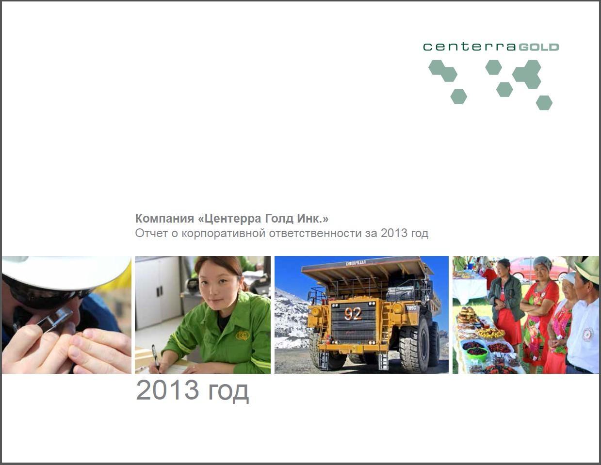 Отчет о корпоративной ответственности за 2013 год