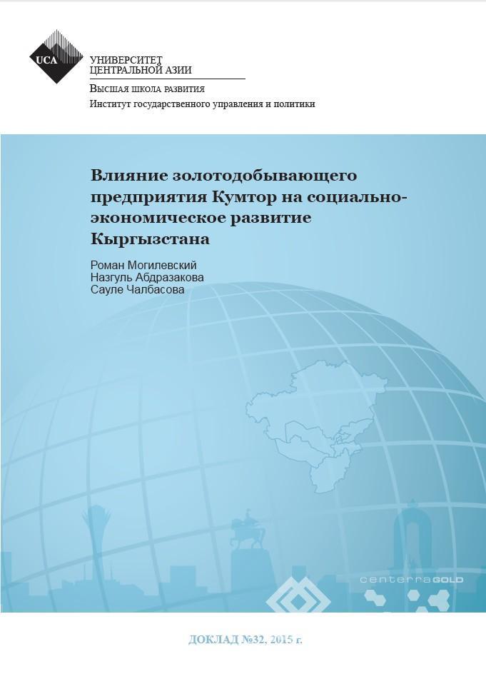 Влияние золотодобывающего предприятия Кумтор на социально-экономическое развитие Кыргызстана