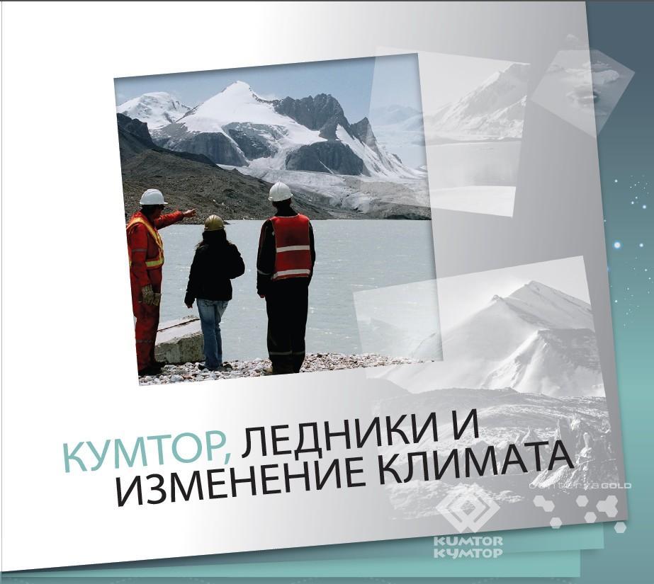 Ледники и изменение климата