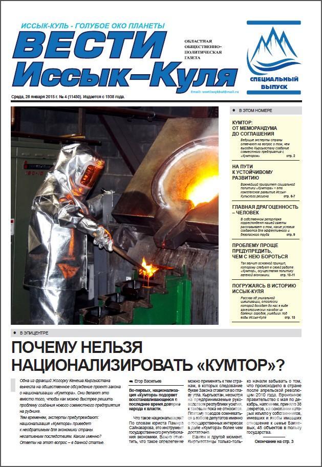 Вести Иссык-Куля, Январь 2015