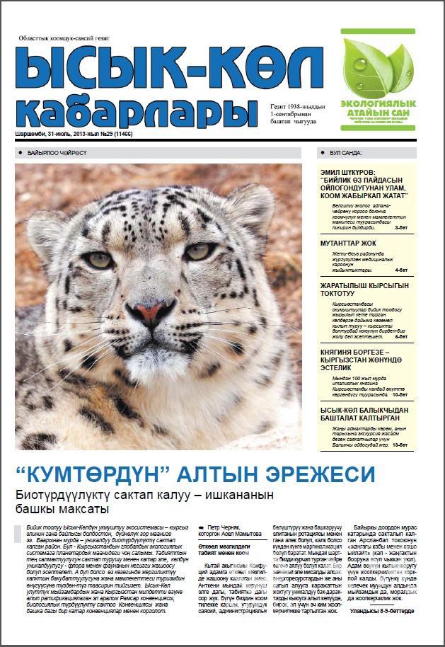 Ысык-Көл Кабарлары, Июль 2013