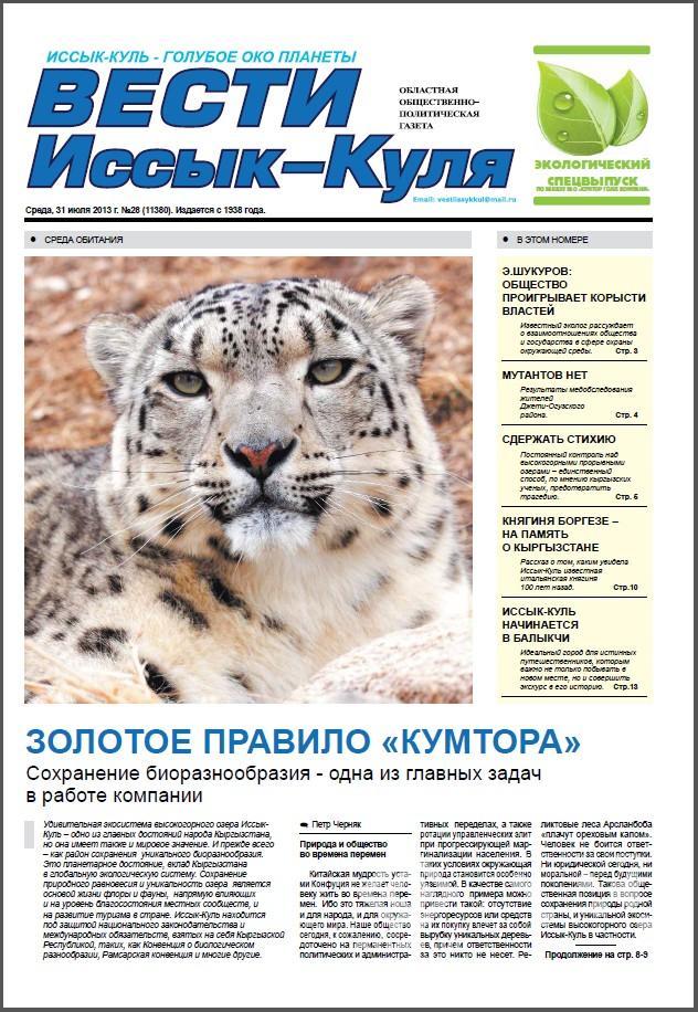 Вести Иссык-Куля, Июль 2013
