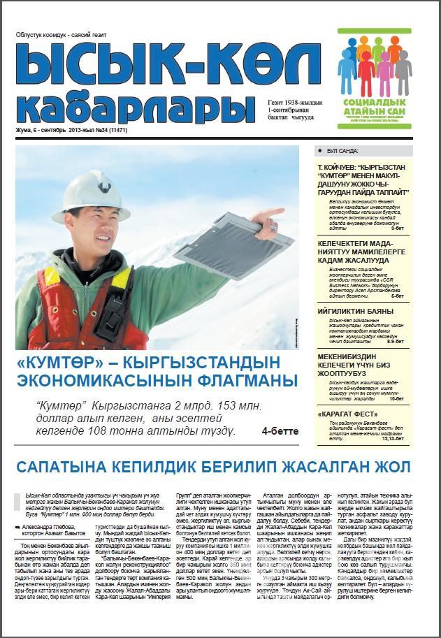Ысык-Көл Кабарлары, Сентябрь 2013