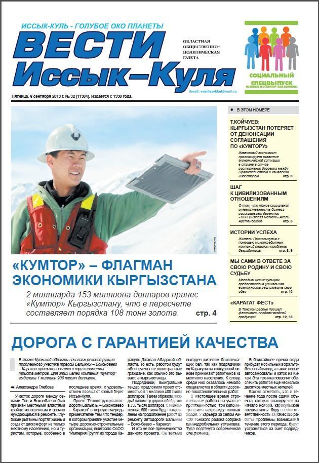 Вести Иссык-Куля, Сентябрь 2013