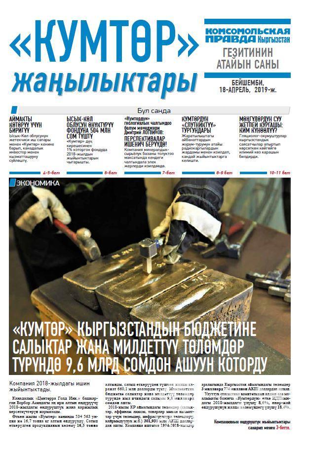 """""""Кумтөр"""" жаңылыктары, апрель 2019"""