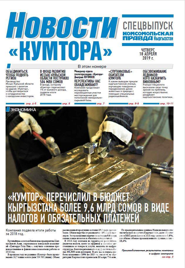 Новости-Кумтора_апрель_2019