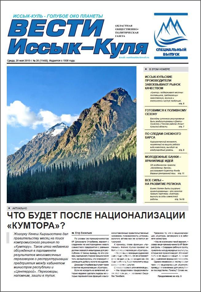 Вести Иссык-Куля, Май 2015