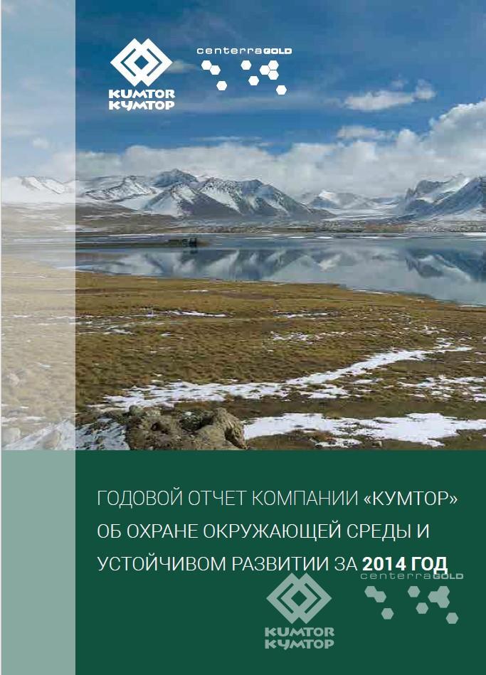 Отчет по охране окружающей среды и устойчивому развитию за 2014 год