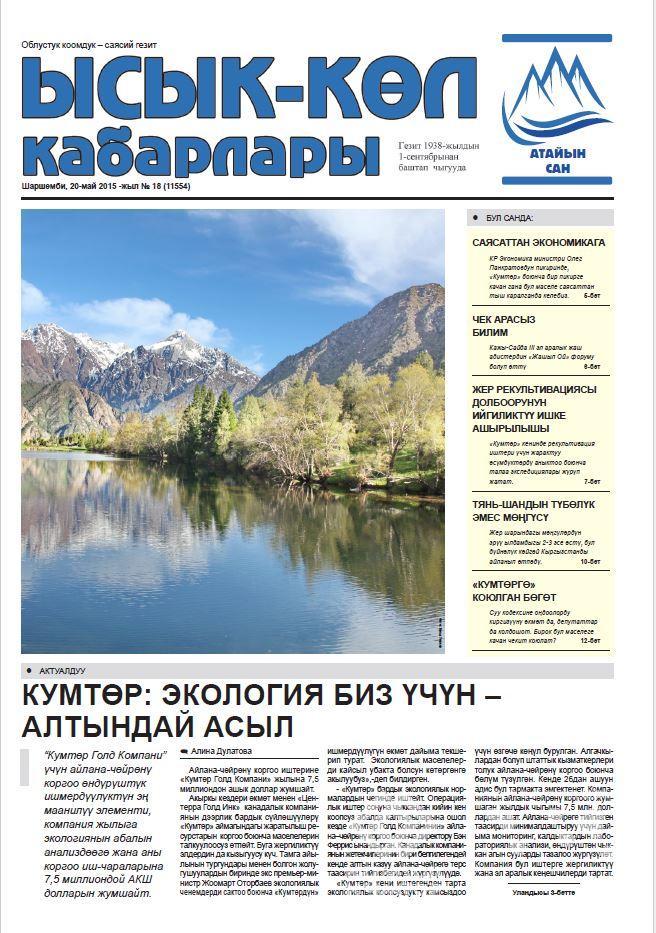 Ысык-Көл Кабарлары, Сентябрь 2015