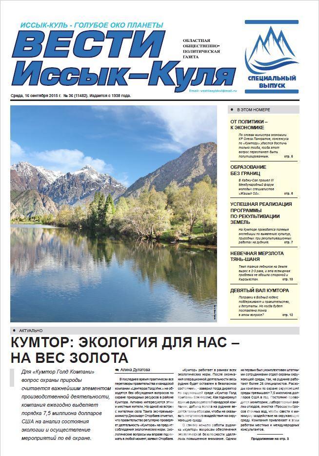 Вести Иссык-Куля, Сентябрь 2015