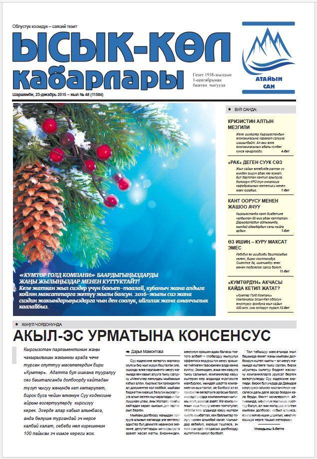 Ысык-Көл Кабарлары, Декабрь 2015