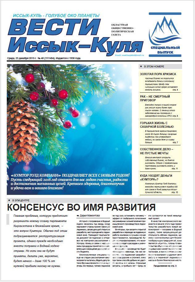 Вести Иссык-Куля, Декабрь 2015