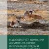 AESR_cover2015_ru