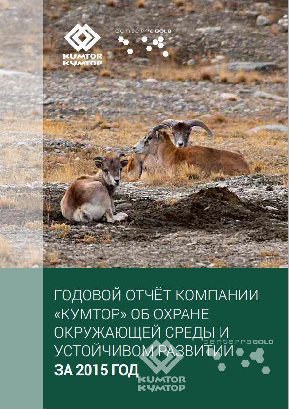 Отчет по охране окружающей среды и устойчивому развитию за 2015 год
