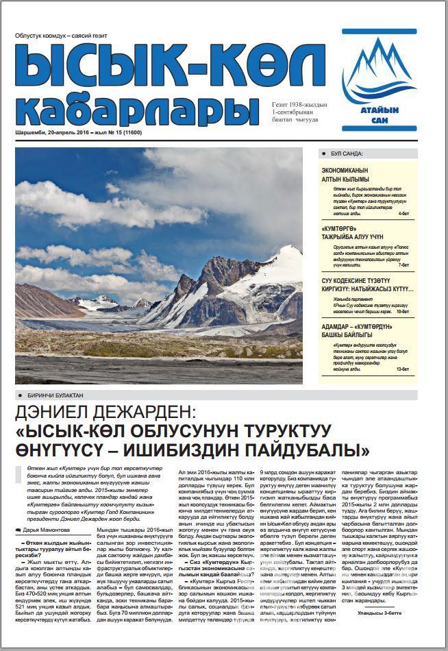 Ысык-Көл Кабарлары, Апрель 2016