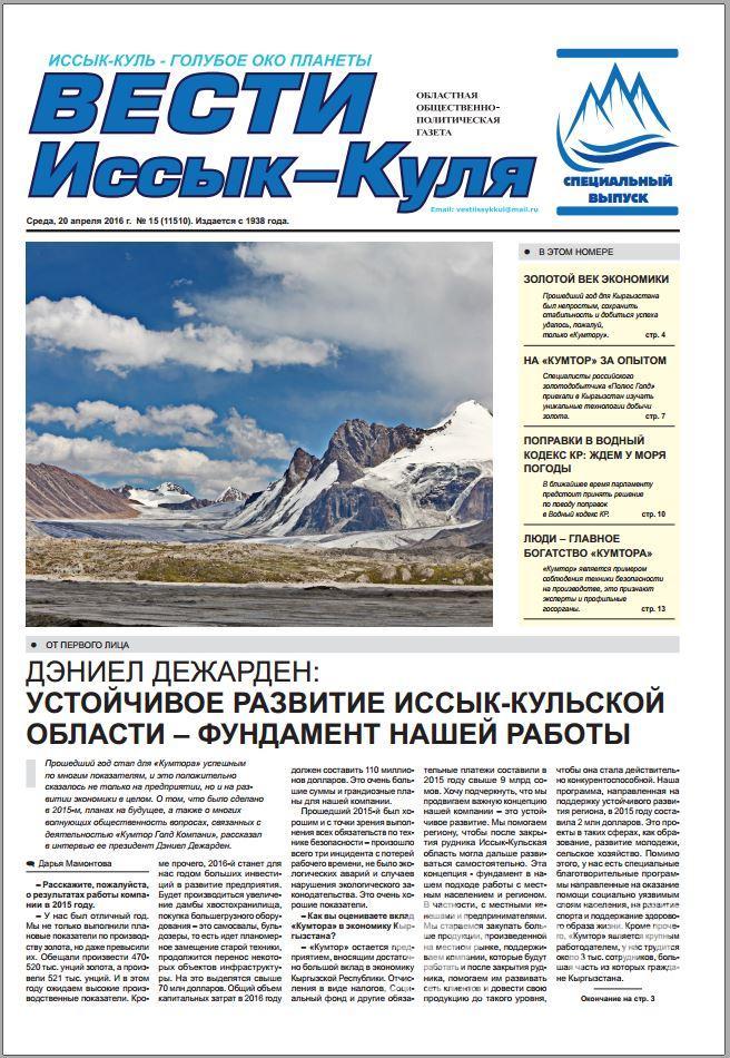 Вести Иссык-Куля, Апрель 2016