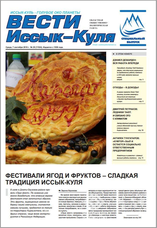 Вести Иссык-Куля, Август 2016