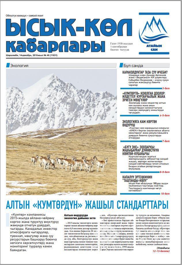Ысык-Көл Кабарлары, Декабрь 2016