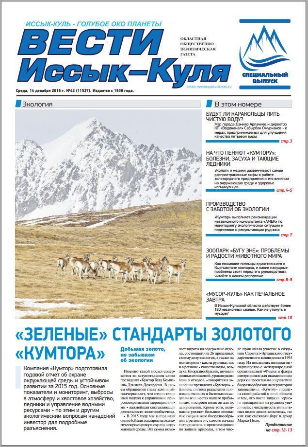 Вести Иссык-Куля, Декабрь 2016